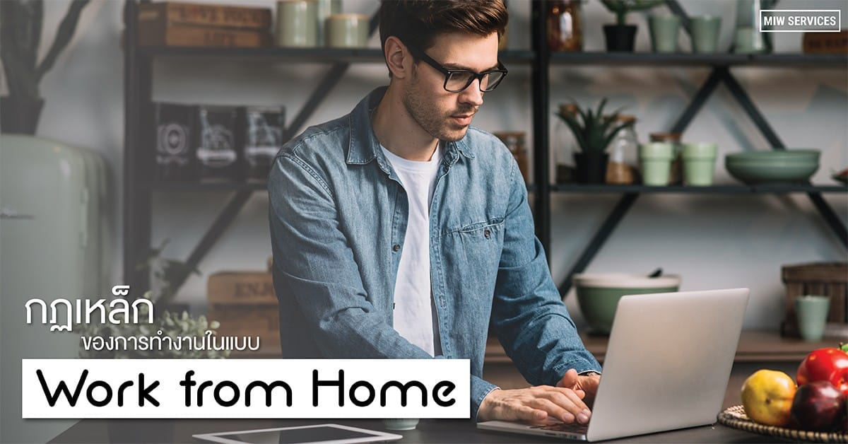 Work from Home - กฏเหล็กของการทำงานในแบบ Work from Home
