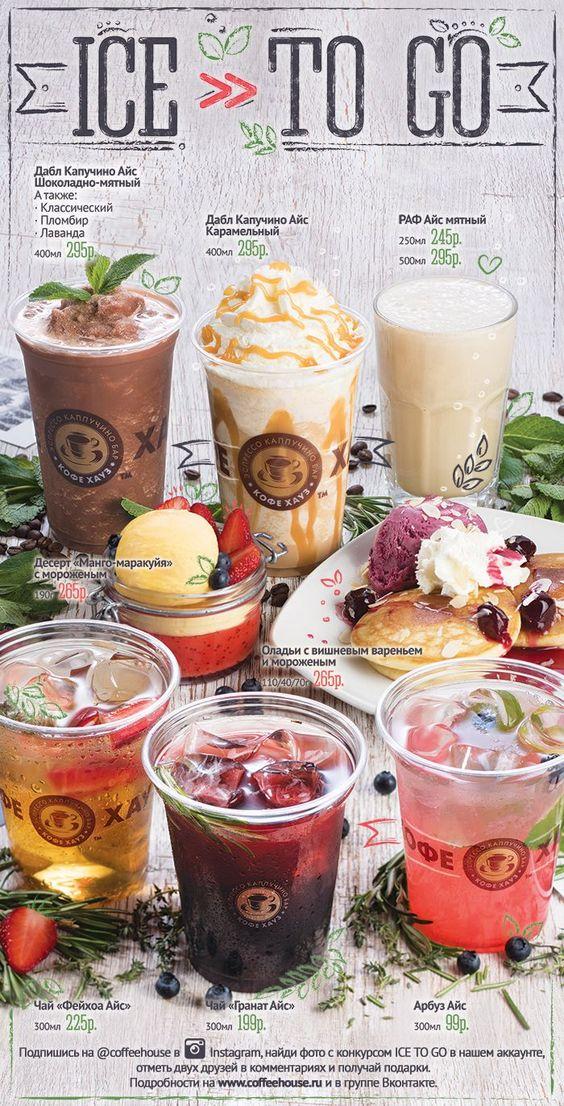 menu 8 - 10 ตัวอย่างเมนูเครื่องดื่ม ร้านอาหาร ดีไซน์สวย ชวนดื่ม