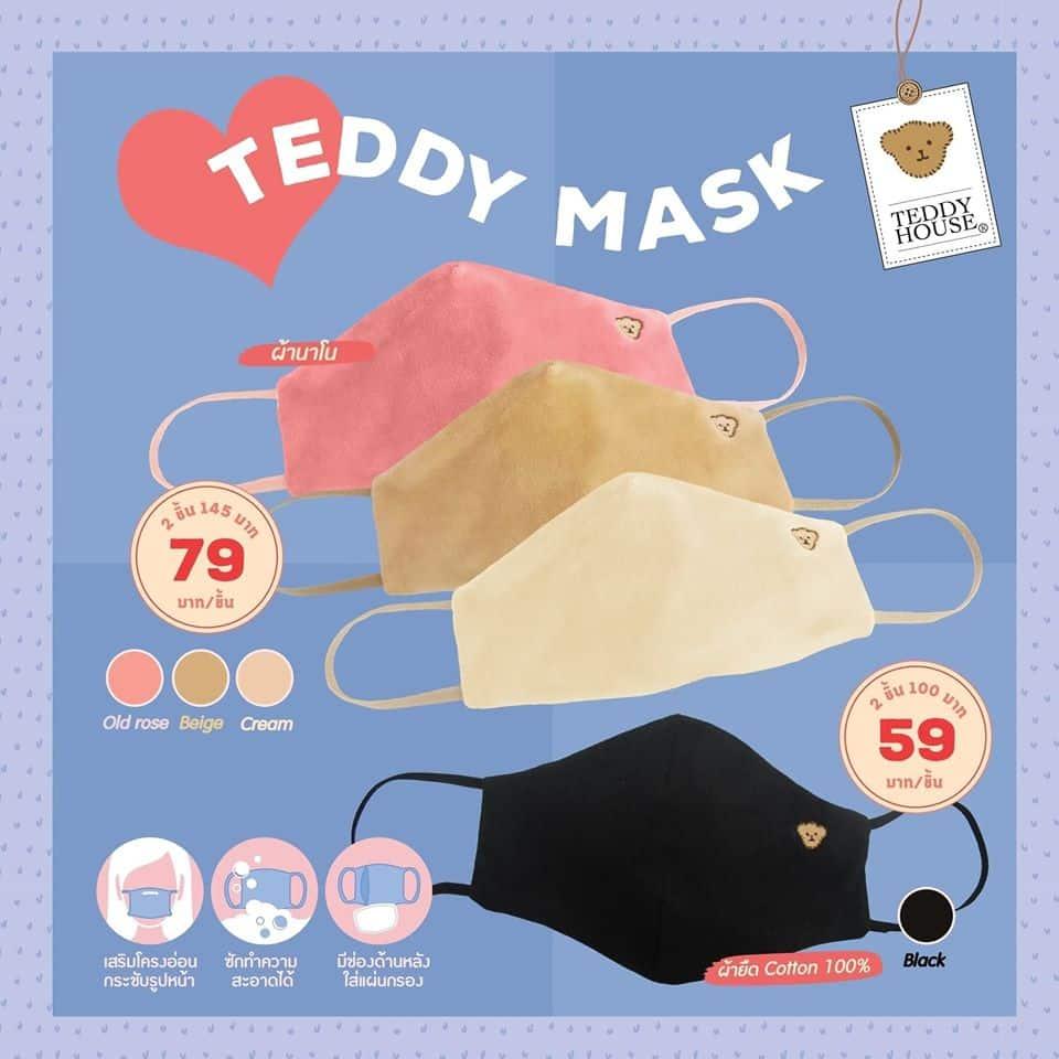 006 Teddy House - แนะนำหน้ากากผ้าป้องกันโควิด-19 จาก 10 แบรนด์ดัง