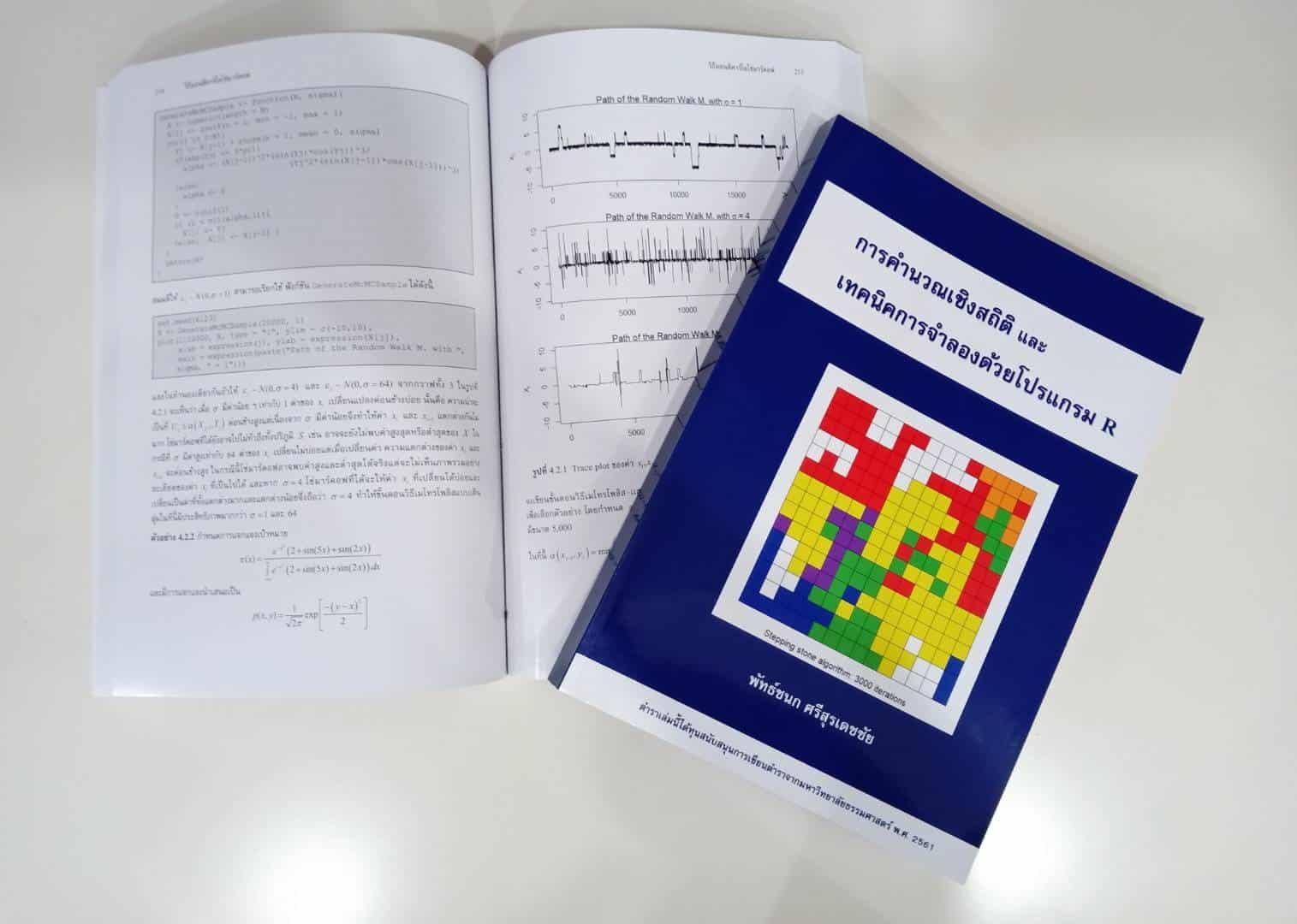 296577 - ตัวอย่างงานพิมพ์หนังสือ การคำนวณเชิงสถิติและเทคนิคการจำลองด้วยโปรแกรม R