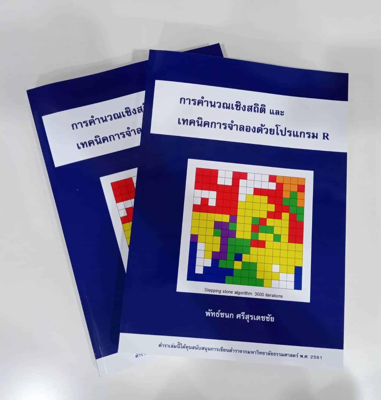 296578 - ตัวอย่างงานพิมพ์หนังสือ การคำนวณเชิงสถิติและเทคนิคการจำลองด้วยโปรแกรม R