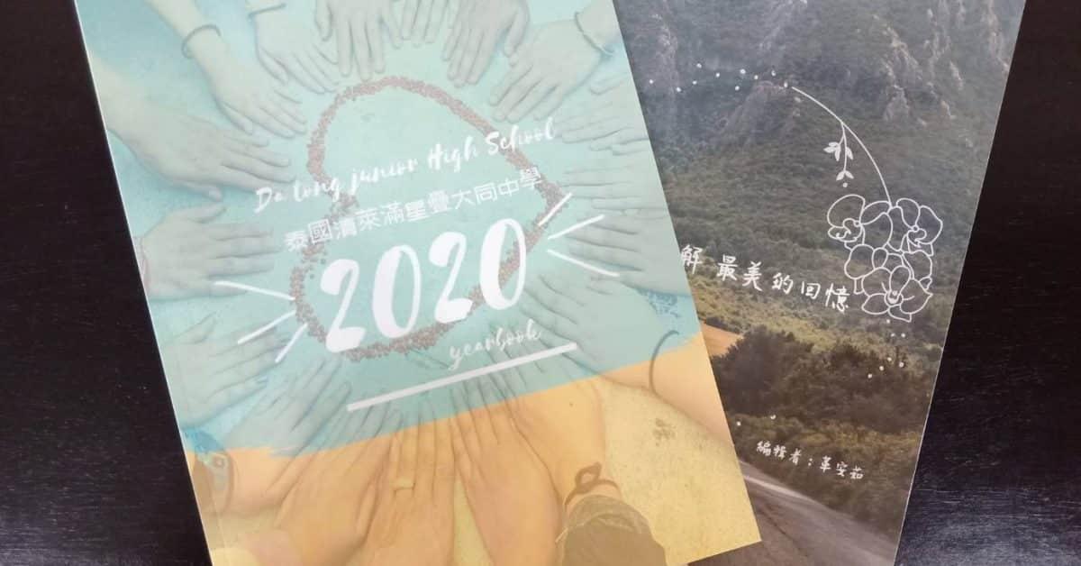 296600 1200x628 - บริการ พิมพ์หนังสือรุ่น หนังสือทำเนียบรุ่น Yearbook ไม่มีขั้นต่ำในการผลิต
