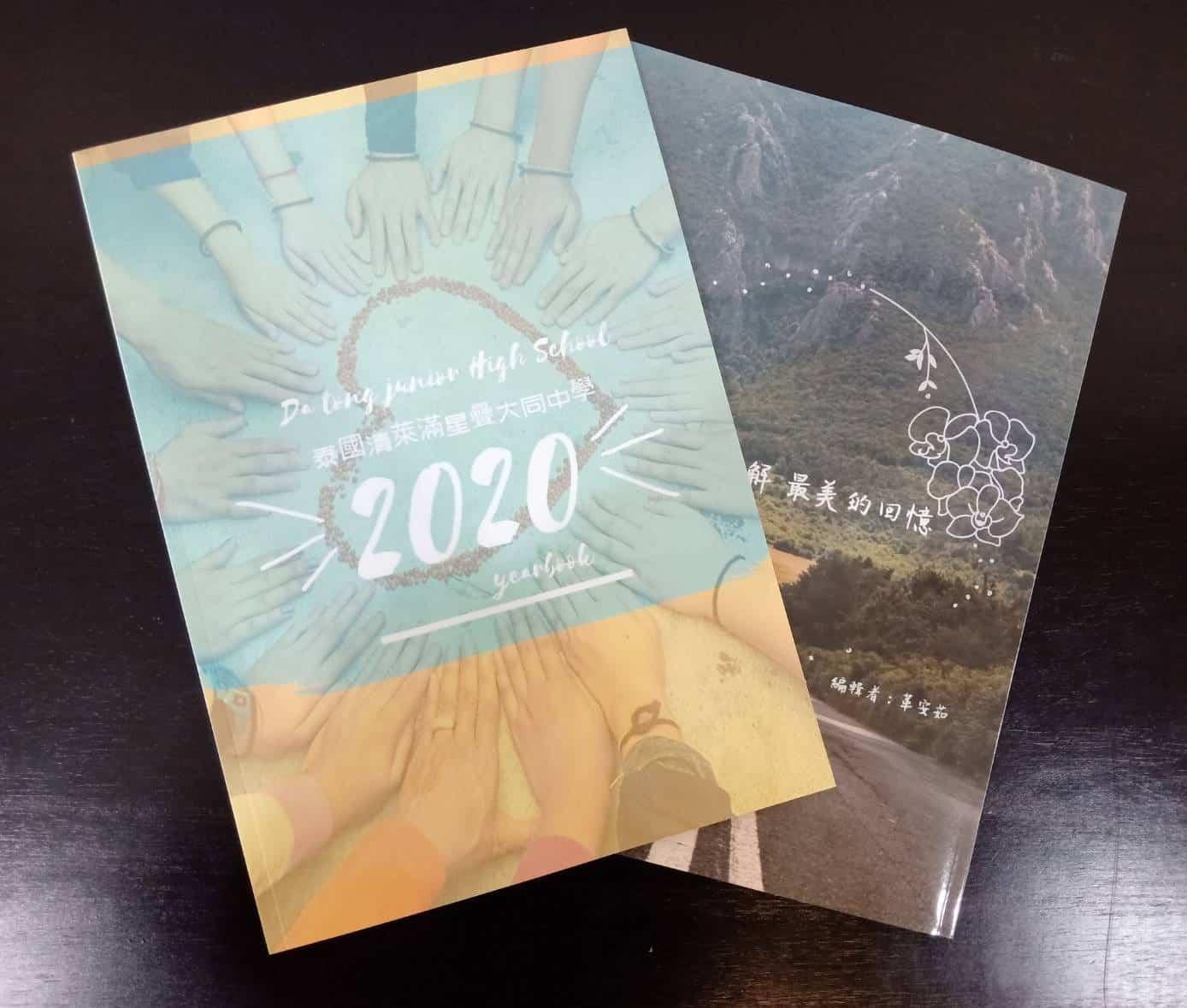 296600 - ตัวอย่างงานพิมพ์หนังสือรุ่น: Da Tong Junior High School