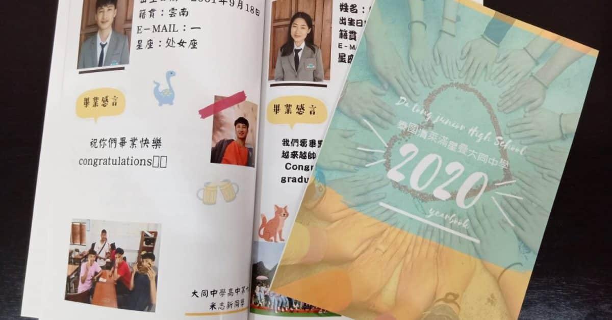296601 1200x628 - บริการ พิมพ์หนังสือรุ่น หนังสือทำเนียบรุ่น Yearbook ไม่มีขั้นต่ำในการผลิต