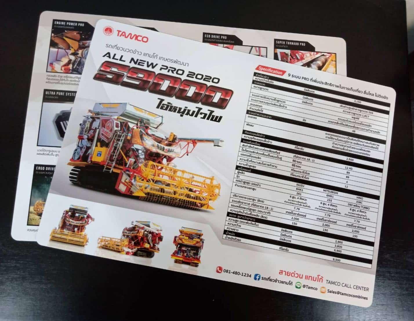 303292 - ตัวอย่างงานแผ่นแค็ตตาล็อกสินค้า: รถเกี่ยวข้าว รุ่น ไอ้หนุ่มไวไฟ S9000 ALL NEW PRO