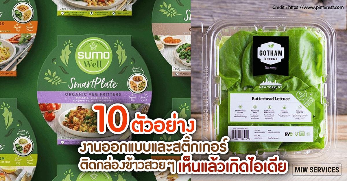 Facebook MIWServices Food Packaging 01 - 10 ตัวอย่างงานออกแบบและสติ๊กเกอร์ติดกล่องอาหารสวย ๆ เห็นแล้วเกิดไอเดีย