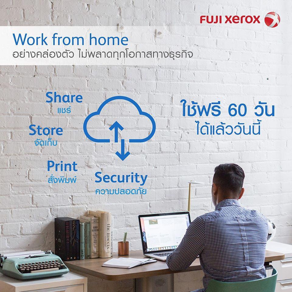 Fuji Xerox - Fuji Xerox ให้ทดลองใช้ Working Folder สำหรับ Work from home ได้นาน 60 วัน