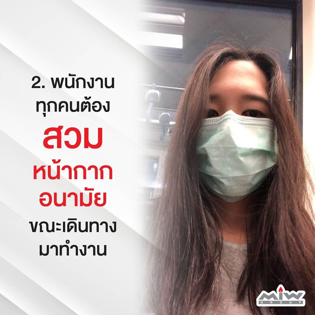 News PR.2 03 - 10 แนวทางการปฏิบัติงานช่วงการระบาดโควิด-19