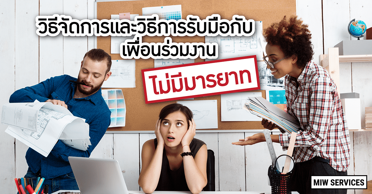 Website MIW Services How to manage and deal with cowardly colleagues 01 - How-to วิธีจัดการและวิธีการรับมือกับเพื่อนร่วมงานไม่มีมารยาท
