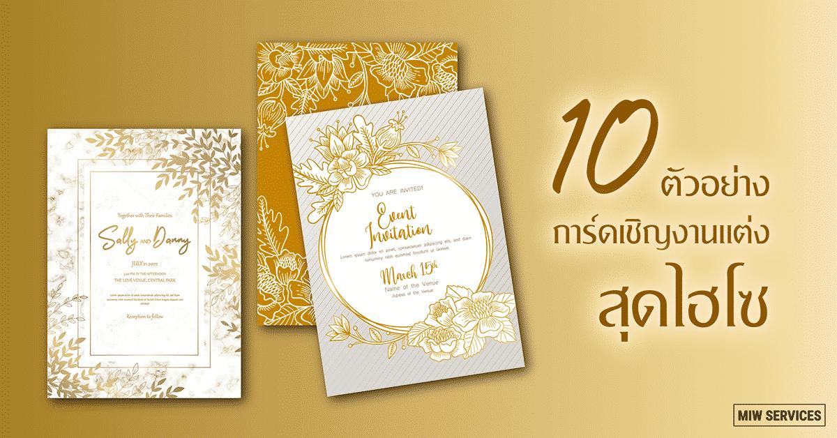 Website MIWServices 10 examples of high end wedding cards.1 01 - พาชม 10 ตัวอย่างการ์ดเชิญงานแต่ง ที่ออกแบบมาสวยหรู ดูไฮโซ