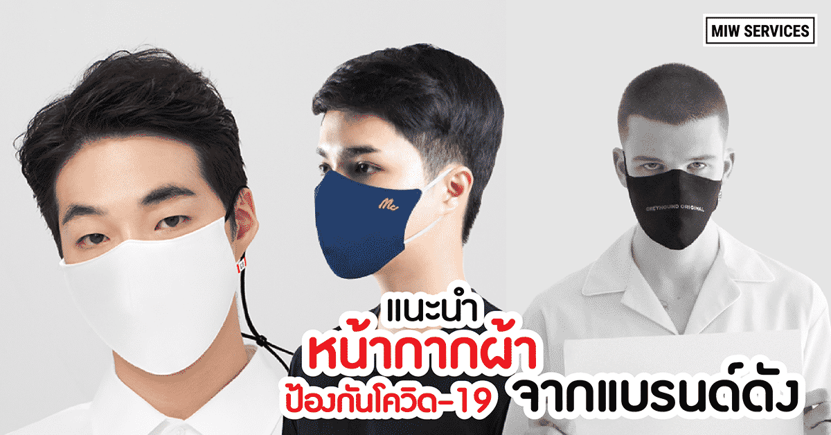 Website MIWServices Introducing the Covid 19 Protective Cloth Mask 01 - แนะนำหน้ากากผ้าป้องกันโควิด-19 จาก 10 แบรนด์ดัง