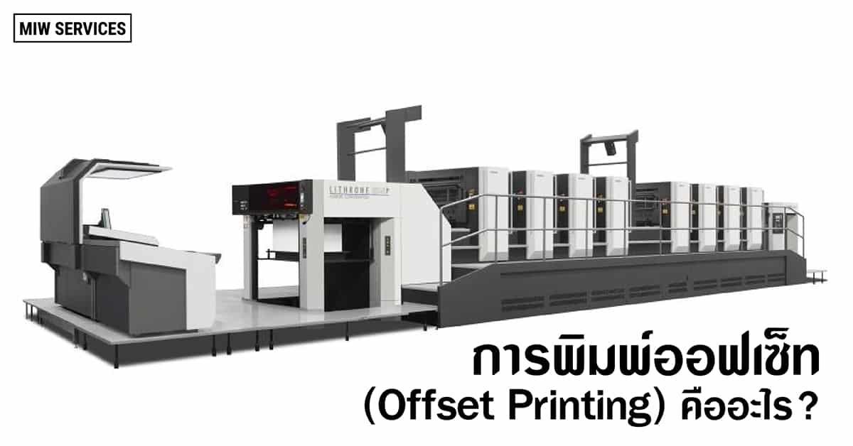 Website MIWServices Offset Printing 01 - การพิมพ์ออฟเซ็ท (Offset Printing) คืออะไร ?