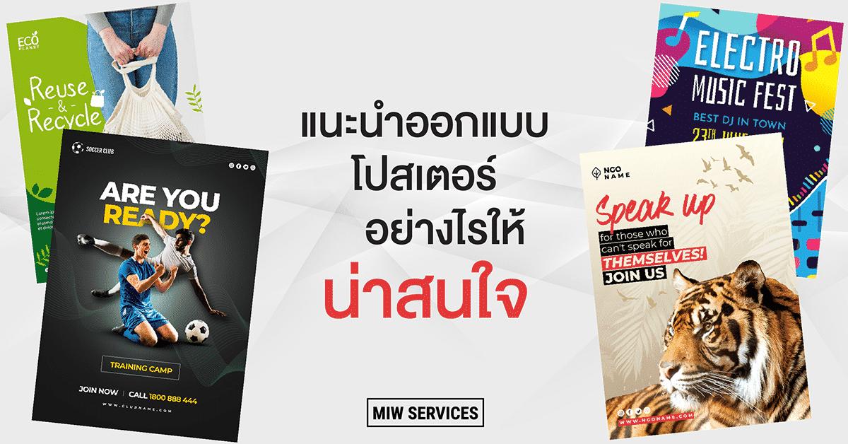 Website MIWServices Suggest poster Design.1 01 1 - แนะนำออกแบบโปสเตอร์อย่างไรให้น่าสนใจ