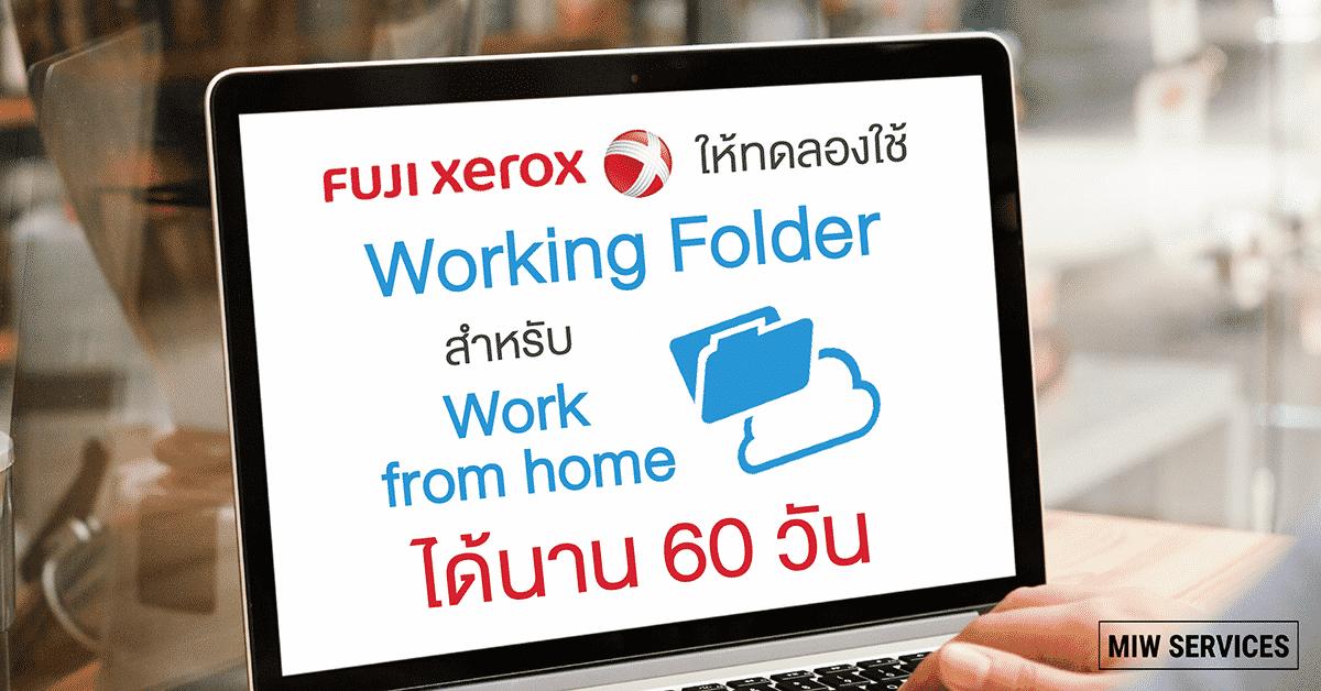 Website MIWServices Working Folder 01 - Fuji Xerox ให้ทดลองใช้ Working Folder สำหรับ Work from home ได้นาน 60 วัน