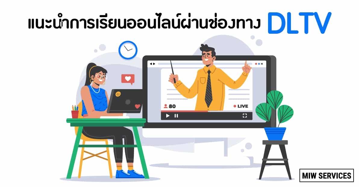 1590377134875 - แนะนำการเรียนออนไลน์ผ่านช่องทาง DLTV