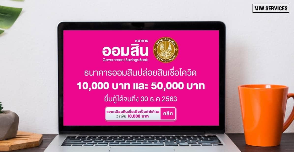 1590553025330 - ธนาคารออมสินปล่อยสินเชื่อโควิด 10,000 บาท และ 50,000 บาท ยื่นกู้ได้จนถึง 30 ธ.ค 2563