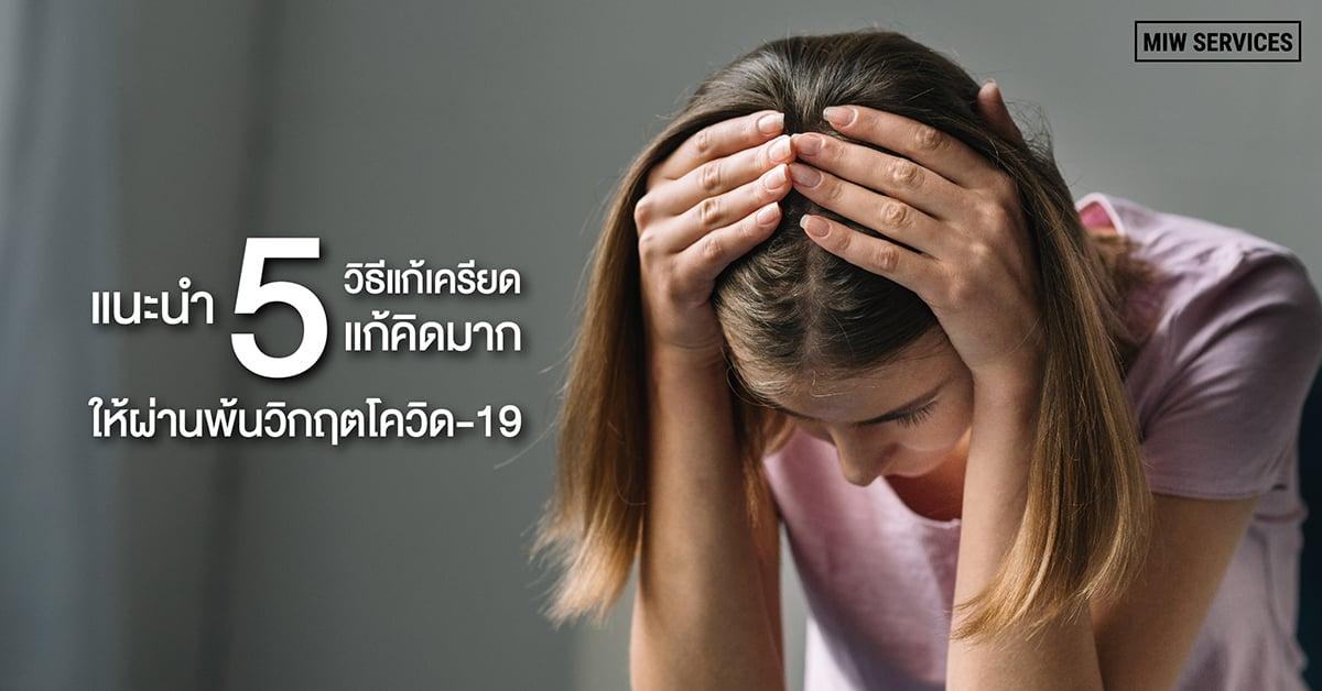Website MIWServices 5 ways to get stress out through the crisis Covid 19 01 - แนะนำ 5 วิธีแก้เครียด แก้คิดมาก ให้ผ่านพ้นวิกฤตโควิด-19