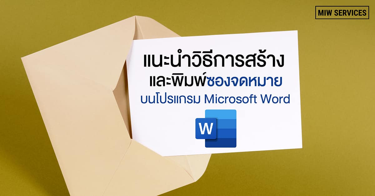 Website MIWServices Create envelopes with Microsoft Word 01 - News