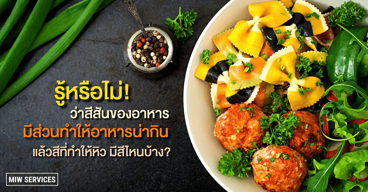 Website MIWServices Food color 01 - รู้หรือไม่ ! ว่าสีสันของอาหารมีส่วนทำให้อาหารน่ากิน แล้วสีที่ทําให้หิว มีสีไหนบ้าง ?