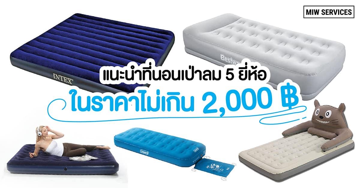 Website MIWServices Recommend 5 brand air mattress 01 - แนะนำที่นอนเป่าลม 5 ยี่ห้อ ในราคาไม่เกิน 2,000 บาท