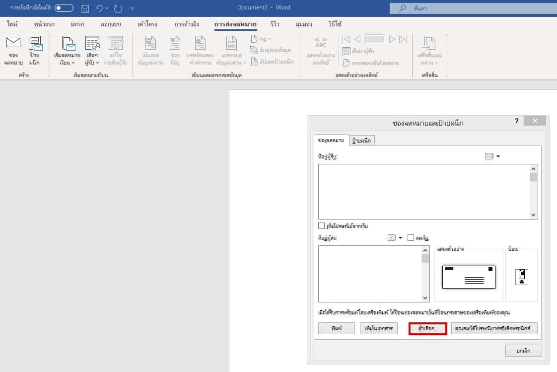 doc 03 - แนะนำวิธีการสร้างและพิมพ์ซองจดหมายบนโปรแกรม Microsoft Word