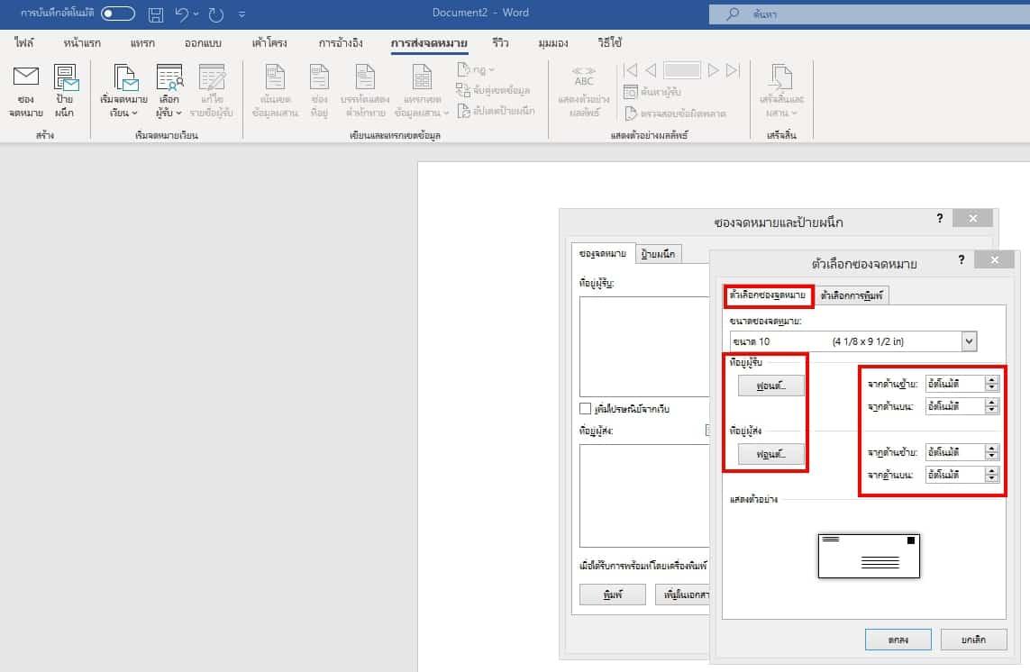 doc 04 - แนะนำวิธีการสร้างและพิมพ์ซองจดหมายบนโปรแกรม Microsoft Word