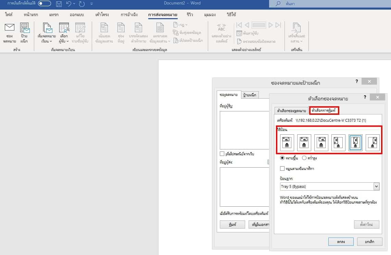 doc 05 - แนะนำวิธีการสร้างและพิมพ์ซองจดหมายบนโปรแกรม Microsoft Word