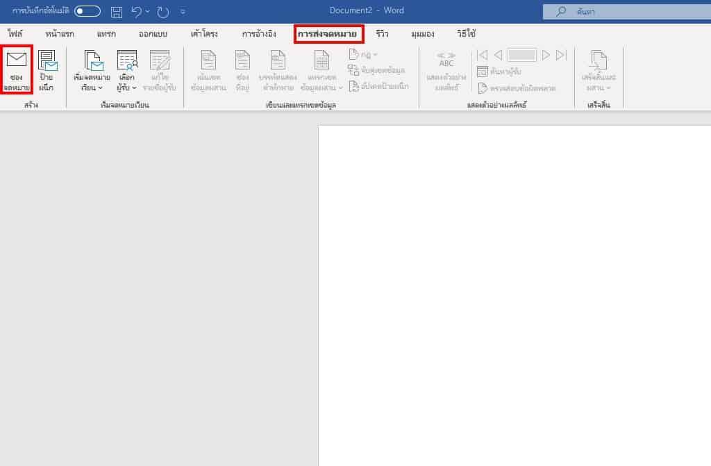 doc 06 - แนะนำวิธีการสร้างและพิมพ์ซองจดหมายบนโปรแกรม Microsoft Word