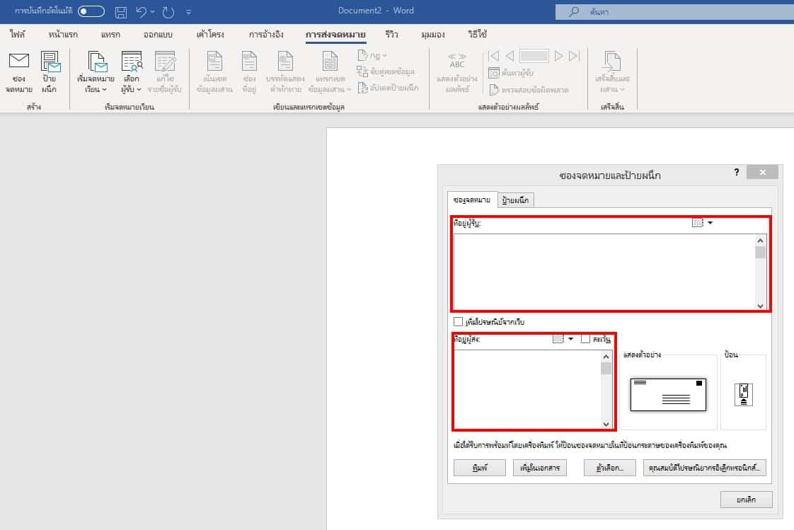 doc 08 - แนะนำวิธีการสร้างและพิมพ์ซองจดหมายบนโปรแกรม Microsoft Word