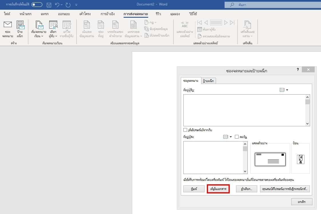 doc 09 - แนะนำวิธีการสร้างและพิมพ์ซองจดหมายบนโปรแกรม Microsoft Word