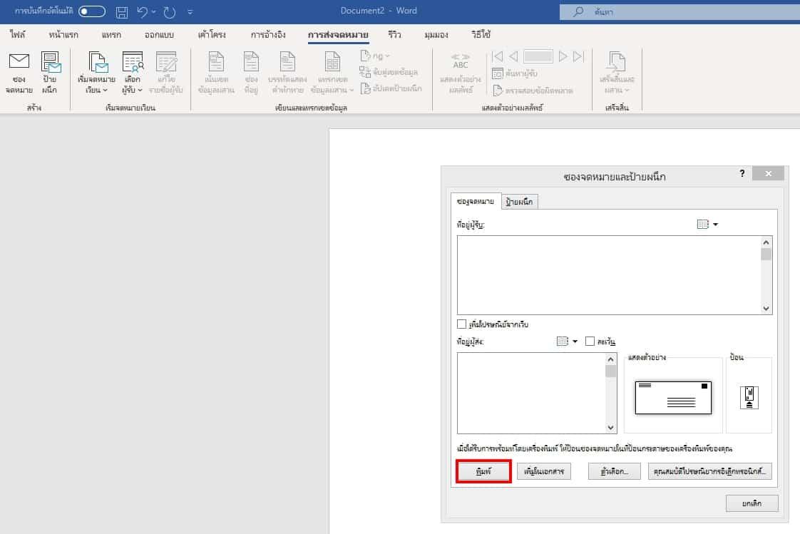 doc 10 - แนะนำวิธีการสร้างและพิมพ์ซองจดหมายบนโปรแกรม Microsoft Word