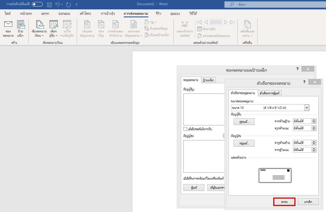 doc 11 - แนะนำวิธีการสร้างและพิมพ์ซองจดหมายบนโปรแกรม Microsoft Word