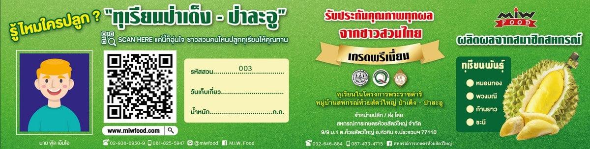 12 05 63 02 - แนะนำทุเรียนป่าละอู (Pala-u-durian) ทุเรียนหมอนทอง ที่ให้รสหวาน เนื้อหนาเนียนละเอียด