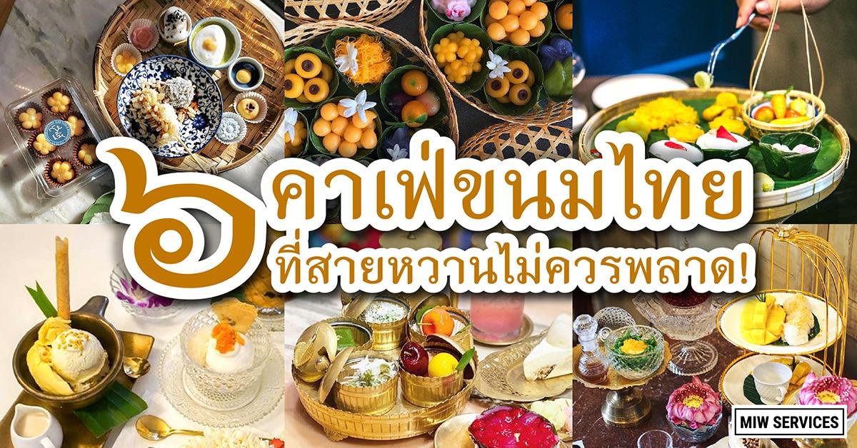 Website MIWServices 6 Thai Dessert Cafe 01 - 6 คาเฟ่ขนมไทย ที่สายหวานไม่ควรพลาด !