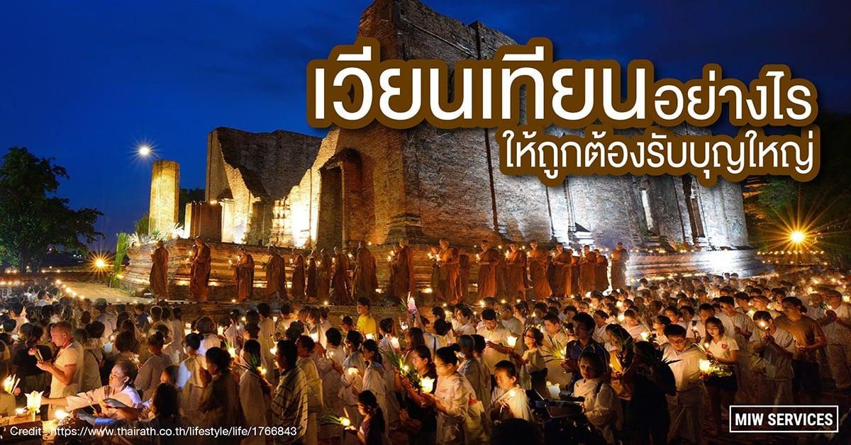 Website MIWServices How to correctly Vientiane.1 01 - แนะนำวิธีเวียนเทียนอย่างไร ให้ถูกต้องและได้รับบุญใหญ่