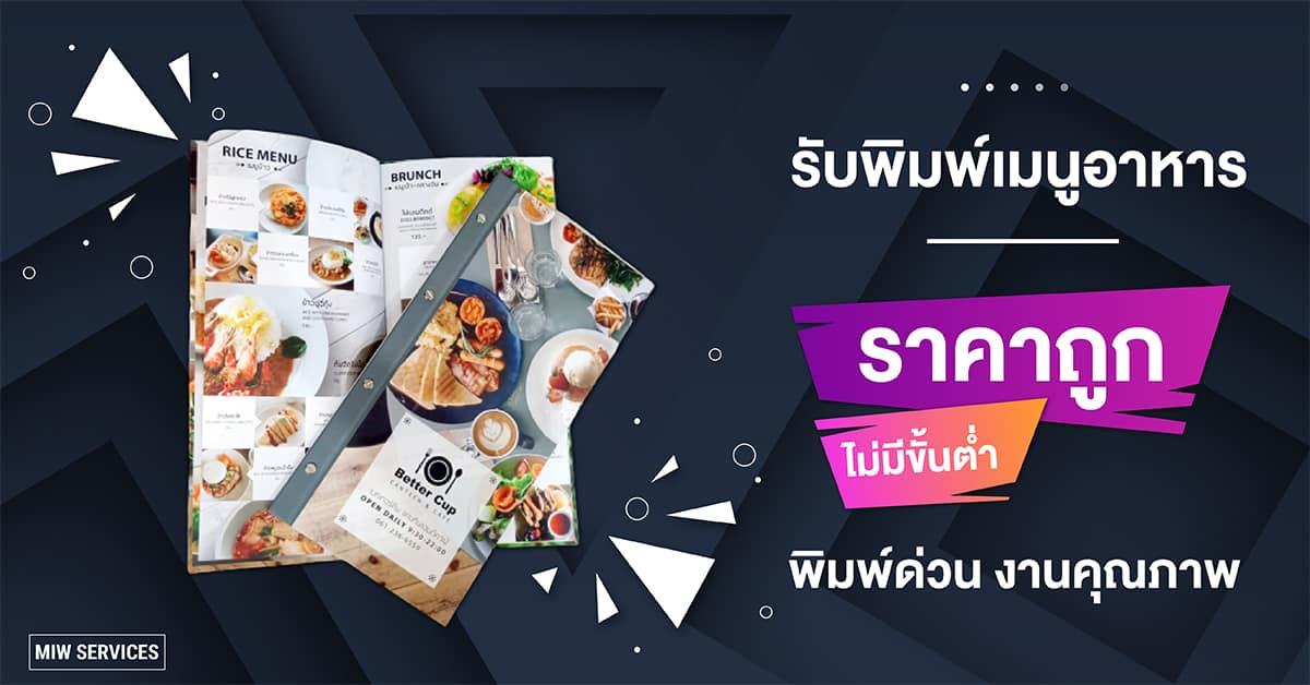 Banner Menu - รับพิมพ์เมนูอาหาร ราคาถูก ไม่มีขั้นต่ำ พิมพ์ด่วน ด้วยงานคุณภาพ จัดส่งทั่วประเทศ