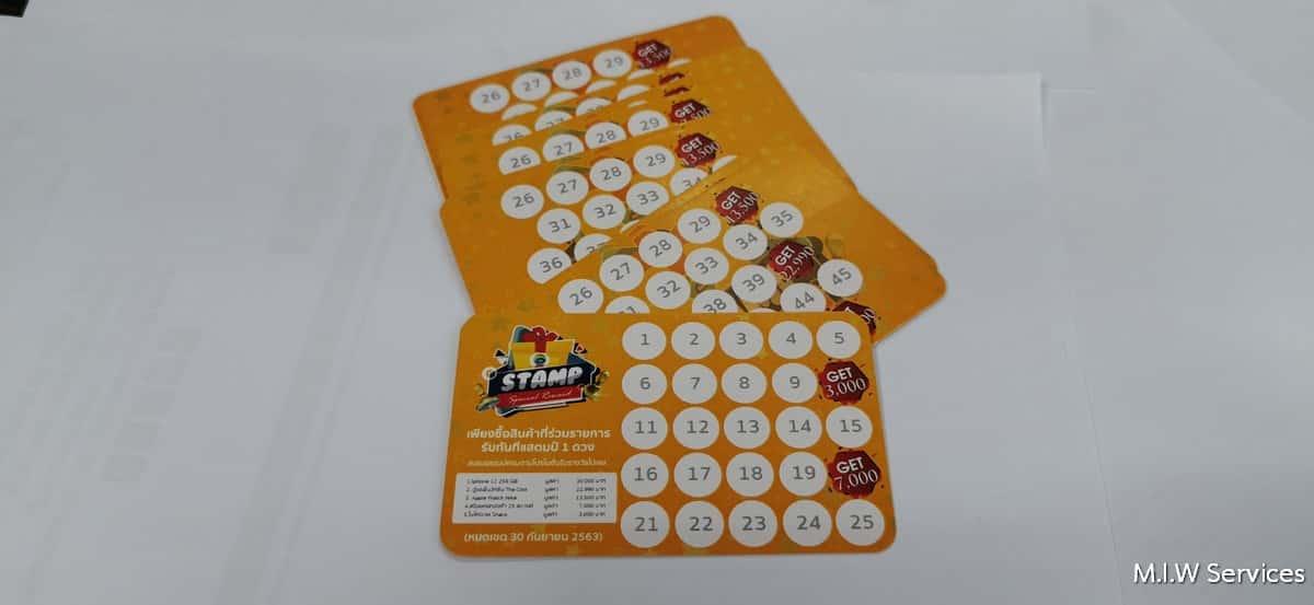 nic coupon 00002 - ตัวอย่างงานพิมพ์คูปองบัตรสะสมแต้ม NIC Stamp Special Reward
