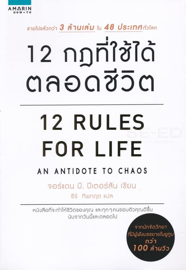 Nice book to read 01 - แนะนำหนังสือน่าอ่านช่วงกลางปี ถึง ปลายปี 2020