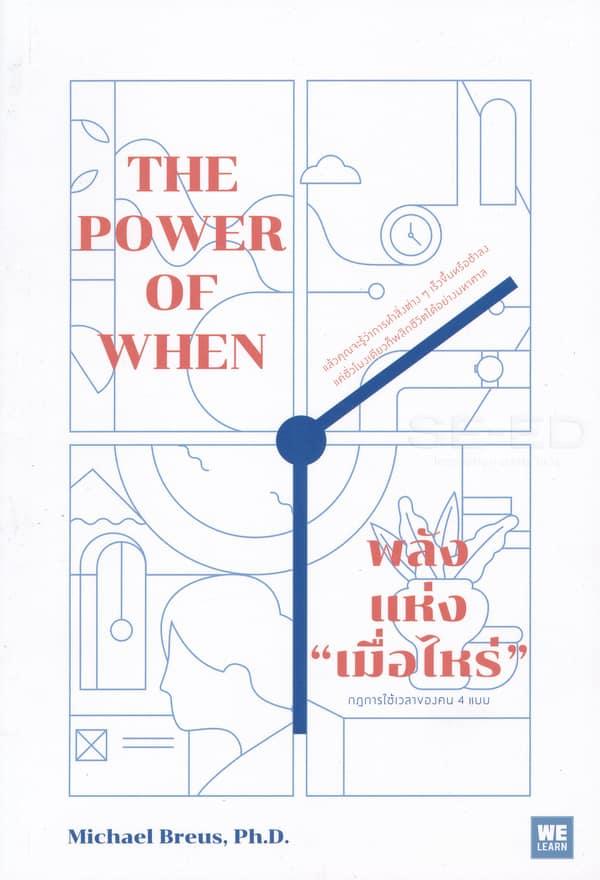 Nice book to read 02 - แนะนำหนังสือน่าอ่านช่วงกลางปี ถึง ปลายปี 2020