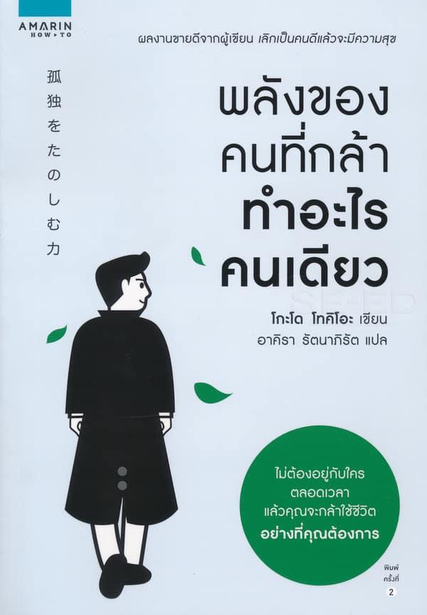 Nice book to read 03 - แนะนำหนังสือน่าอ่านช่วงกลางปี ถึง ปลายปี 2020