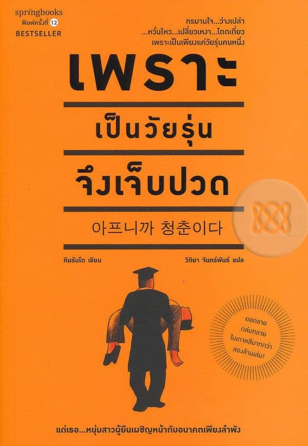 Nice book to read 04 - แนะนำหนังสือน่าอ่านช่วงกลางปี ถึง ปลายปี 2020