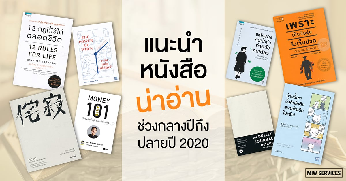Website MIWServices Recommended books 2020 01 - News