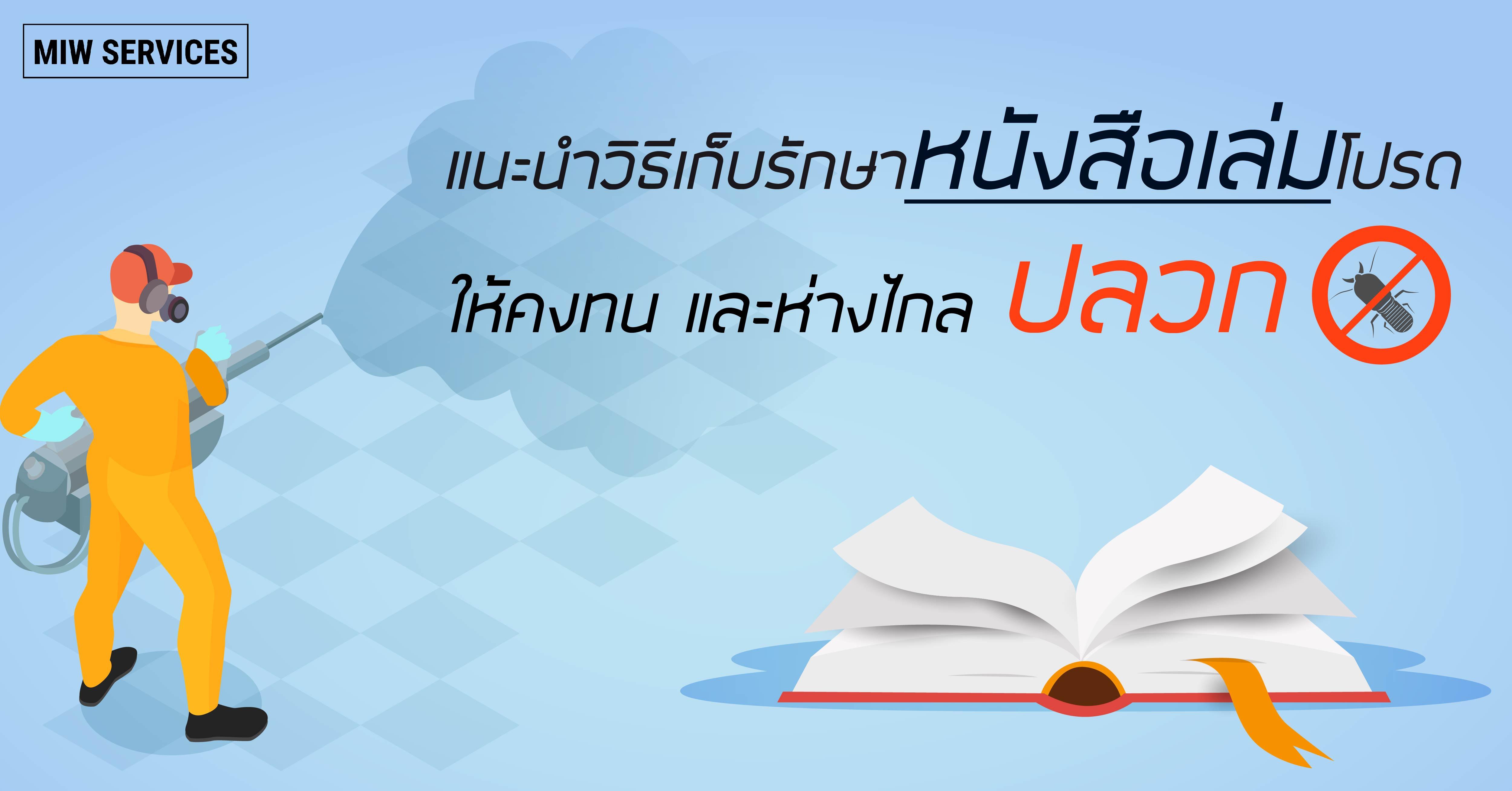 book 01 - แนะนำวิธีเก็บรักษาหนังสือเล่มโปรด ให้คงทน และห่างไกลปลวก