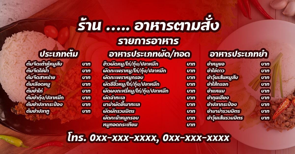 Website MIWServices Custom restaurant sign design.1 02 - แจกฟรี! ดีไซน์ป้ายร้านอาหารตามสั่ง มีชื่อเมนู แก้ราคาได้เอง