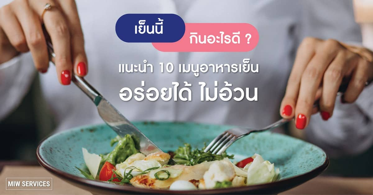 CT10 0007 01 - เย็นนี้กินอะไรดี ? แนะนำ 10 เมนูอาหารเย็น อร่อยได้ ไม่อ้วน