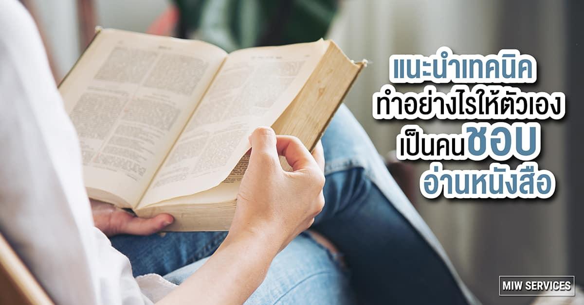 Website MIWServices Introduce yourself to like reading books 01 - แนะนำเทคนิคทำอย่างไรให้ตัวเองเป็นคนชอบอ่านหนังสือ