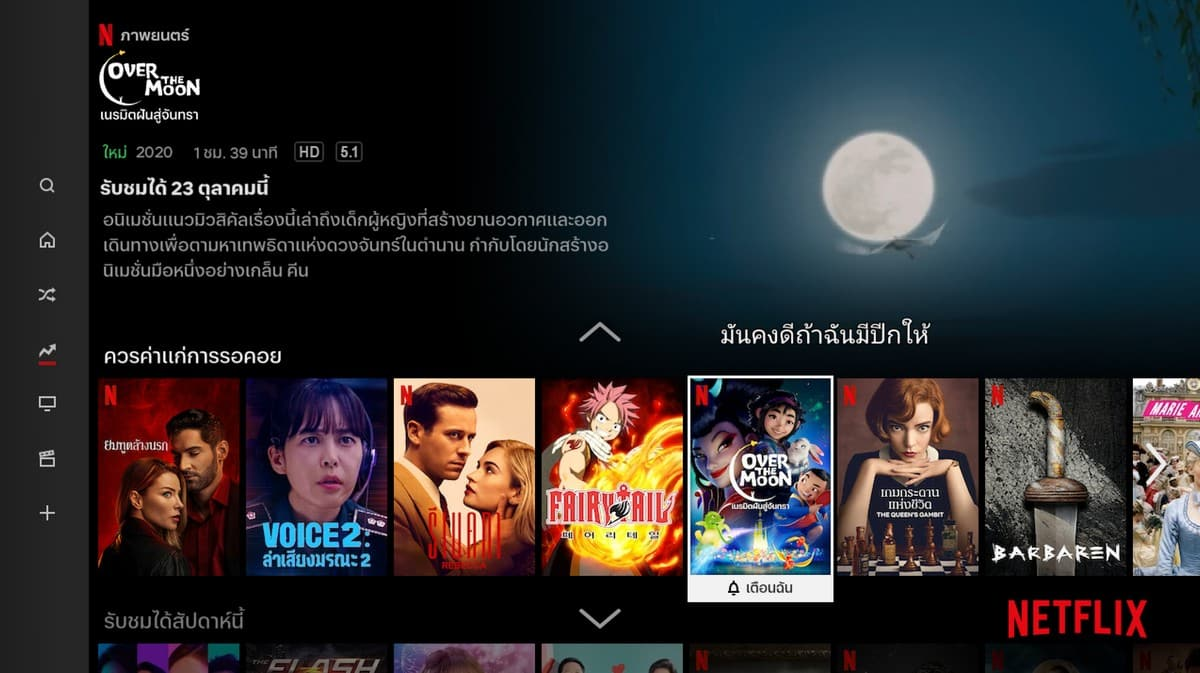 Worth the wait Thai - 6 เคล็ดลับ ดู Netflix บนทีวีแบบมือโปร แบบไม่พลาดทุกเรื่องเด็ด