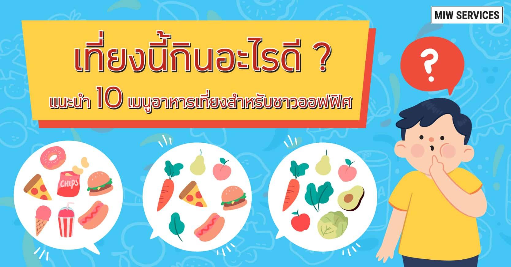 what eat 1200x628 01 - เที่ยงนี้กินอะไรดี ? แนะนำ 10 เมนูอาหารเที่ยงสำหรับชาวออฟฟิศ
