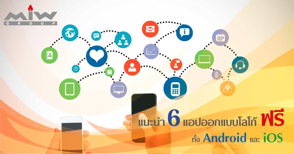 1200x628 1 - แนะนำ 6 แอปออกแบบโลโก้ฟรี ทั้ง Android และ iOS