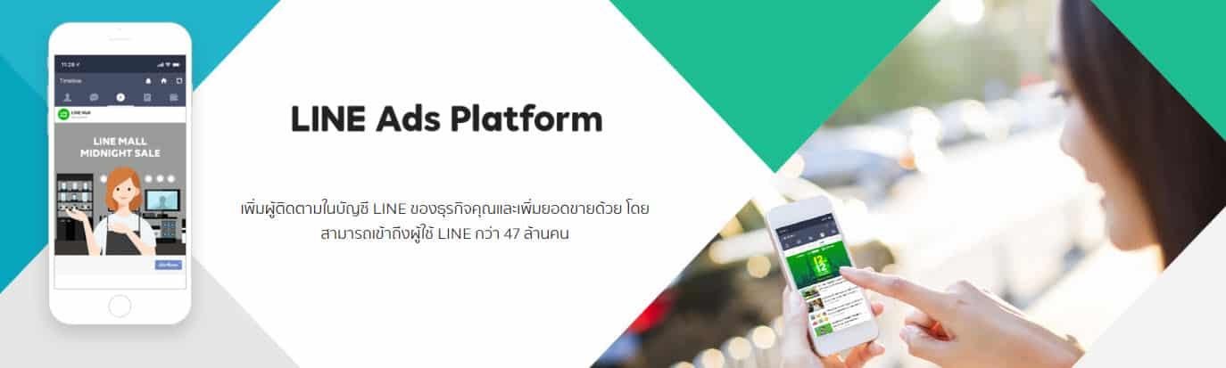 2020 11 20 17 33 45 - ซื้อโฆษณาออนไลน์ผ่าน LINE Ads Platform ได้เองแล้ววันนี้